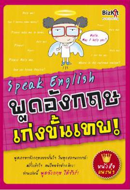 Speak English พูดอังกฤษเก่งขั้นเทพ !