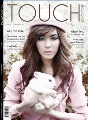 """""""หนูนา"""" ชวนรักสัตว์ประเดิมปีกระต่ายสุดเปรี้ยว ใน """"TOUCH MAGAZINE"""""""