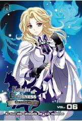 Knight of Darkness ปีศาจอัศวิน 6