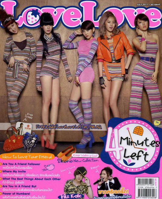 LOVE LOVE กรกฎาคม 2011
