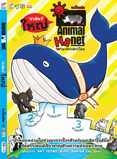 Animal Hanet Vol.3 ฉบับฮาสัตว์