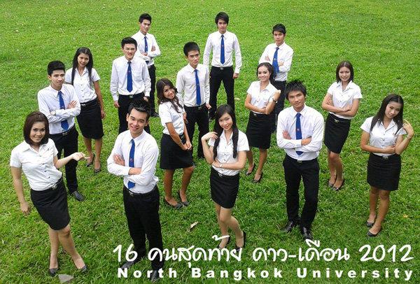 16 คนสุดท้าย ดาว-เดือน 2012 มหาวิทยาลัยนอร์ทกรุงเทพ