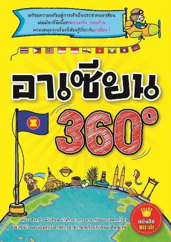 อาเซียน 360 องศา