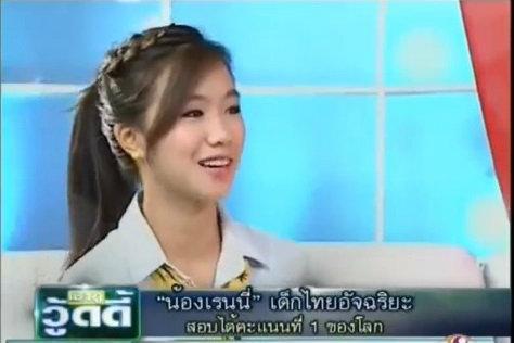 น้องเรนนี่ เด็กไทยอัจฉริยะ สอบได้คะแนนอันดับที่ 1 ของโลก