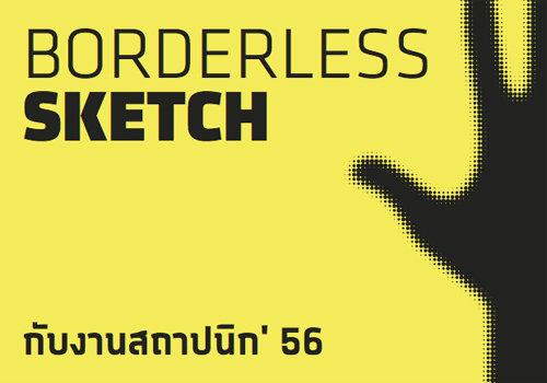 ร่วมกิจกรรม Borderless Sketch ในงานสถาปนิก 56