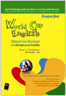 World Cup English