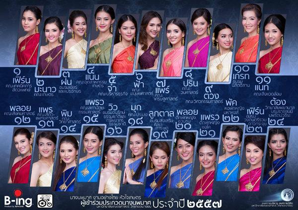 งามอย่างไทย นางนพมาศ มหาวิทยาลัยเกษตรศาสตร์ 2557