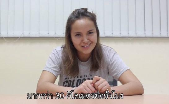 ภาค 2 มาแล้ว ดัฟฟี่ มนุษย์ฝรั่งขอคนไทย ช้า ชะลอ หยุด