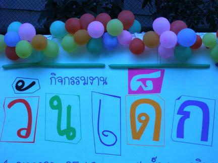 รวมสถานที่จัดกิจกรรมวันเด็ก กรุงเทพและปริมณฑล 58