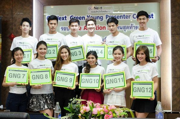 go-NextGreen เฟ้นหาเยาวชนคนรุ่นใหม่ใส่ใจพลังงาน เป็นทูตประชาสัมพันธ์โครงการฯ