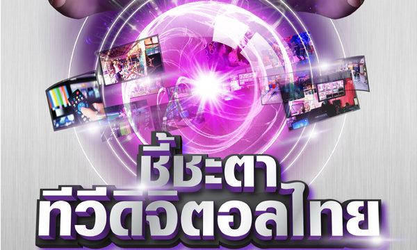 """เสวนาเชิงวิชาการในหัวข้อ """"ใครรอด ใครร่วง ชี้ชะตาทีวีดิจิตอลไทย"""""""