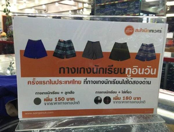 กางเกงนักเรียนทูอินวัน ใส่เรียน-เที่ยวตัวเดียวกัน เลขากพฐ.ติงไม่เหมาะสม