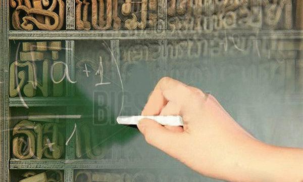 ภาษาไทย ภาษาชาติ และการสอนของครู