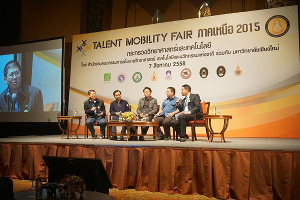 กระทรวงวิทย์ฯ จัดงาน Talent Mobility Fair ภาคเหนือ 2015 จับคู่ภาคเอกชนร่วมมือนักวิจัยภาครัฐ