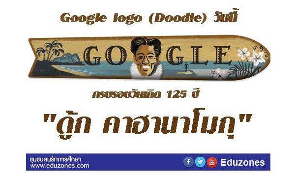 รูป Google logo (Doodle) วันนี้ ครบรอบวันเกิด 125 ปี ดู้ก คาฮานาโมกุ