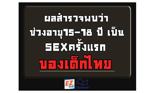 ผลสำรวจโพลชี้ 15-18ปี SEX ครั้งแรกของเด็กไทย