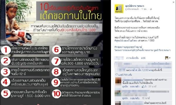 10 เรื่องควรรู้เกี่ยวกับปัญหาเด็กขอทานในไทย