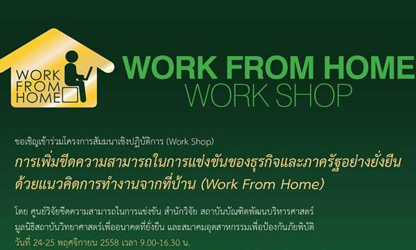 งานสัมมนาเชิงปฏิบัติการ Work From Home @ NIDA