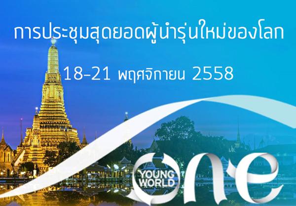 เกี่ยวกับ One Young World