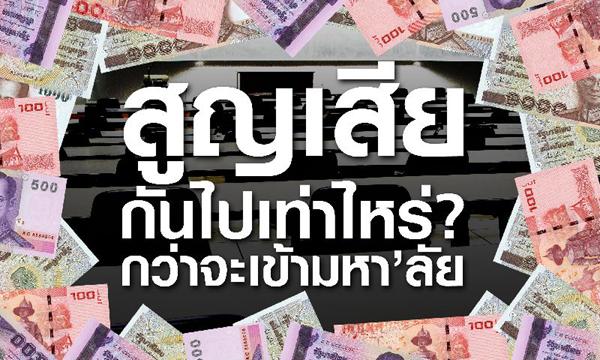 """หัวอก""""ผู้ปกครองไทย"""" ปีเดียวจ่ายหลายแสน """"สารพัดติว-เดินสายสอบ ดันลูกเข้าม.รัฐ"""