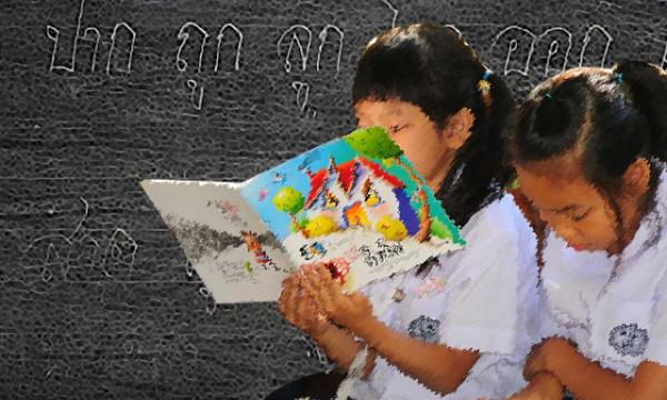 ย้อนอดีตสอนภาษาไทย : แจกลูก-สะกดคำ