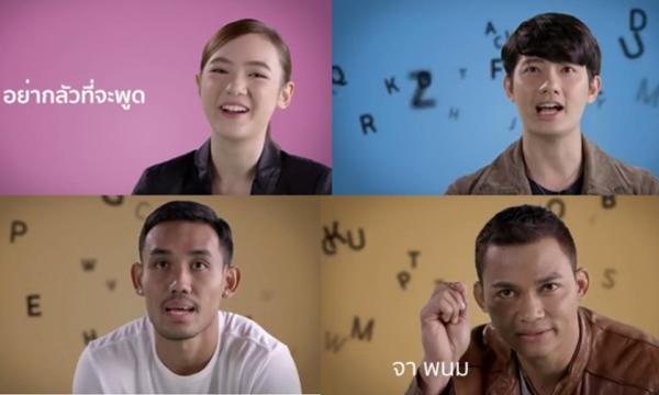 คลิปเท่! รวมเซเลบทุกวงการชวนคนไทย Speak English!