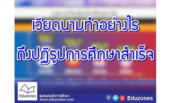 เวียดนาม ทำอย่างไรถึงปฏิรูปการศึกษาสำเร็จ