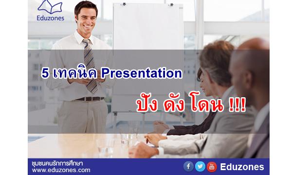 5 เทคนิค Presentation ยังไงให้ปัง ดัง โดน!!!