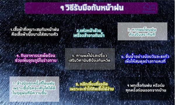9 วิธีรับมือหน้าฝน