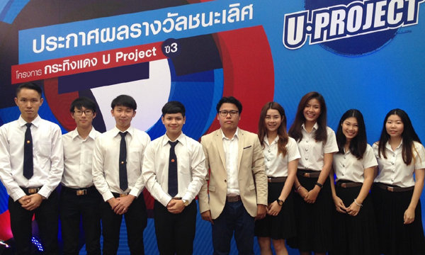 วิทยาศาสตร์ฯ มธ. คว้ารางวัลยอดเยี่ยม โครงการ U-Project ปี 3
