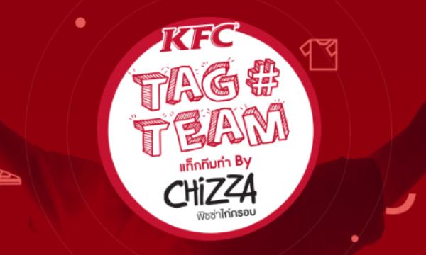 เจ๋งมว๊ากกกกก!! ส่องไอเดียเด็ดๆ จากกิจกรรม KFC TAG TEAM