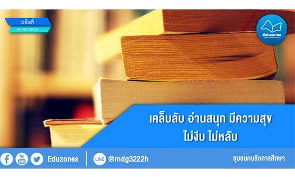 เคล็บลับ อ่านสนุก มีความสุข ไม่งีบ ไม่หลับ