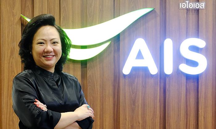 อยากร่วมงานกับ AIS เจ้าของรางวัลนายจ้างดีเด่น ฟังทางนี้เลย!