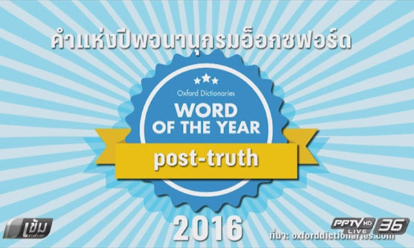"""พจนานุกรมอ็อกซฟอร์ด เลือก """"Post Truth"""" เป็นคำแห่งปี"""