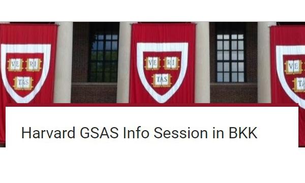 ทำความรู้จัก มหาวิทยาลัย Harvard พร้อมวิธีการเรียนต่อปริญญาโทและเรียนรู้โปรแกรมต่างๆ