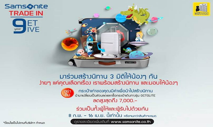 Samsonite TRADE IN YEAR 9th Get & Give
