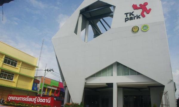 """""""อุทยานการเรียนรู้ปัตตานี"""" แหล่งเรียนรู้ที่ใหญ่ที่สุดในประเทศไทย ชูอัตลักษณ์ท้องถิ่น"""