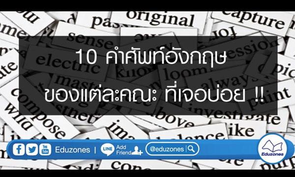 10 คำศัพท์อังกฤษ ของแต่ละคณะ ที่เจอบ่อย!!