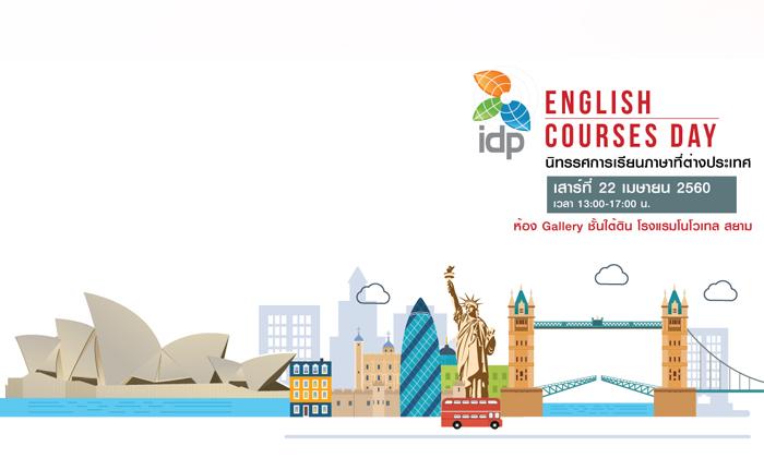 IDP จับมือ10 สถาบันชั้นนำร่วมจัดงานนิทรรศการเรียนภาษาในต่างประเทศ  IDP English Courses Day