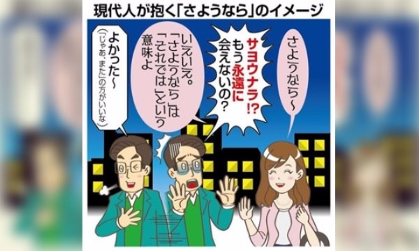 """ชาวญี่ปุ่นเลิกใช้คำว่า """"ซาโยนาระ"""" ไปแล้วกว่า 70%"""