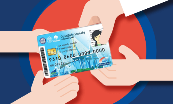 คนรุ่นใหม่รู้จักบัตรสวัสดิการแห่งรัฐกันหรือเปล่า?