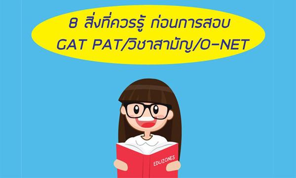 8 สิ่งที่ควรรู้ ก่อนการสอบ GAT PAT/วิชาสามัญ/O-NET
