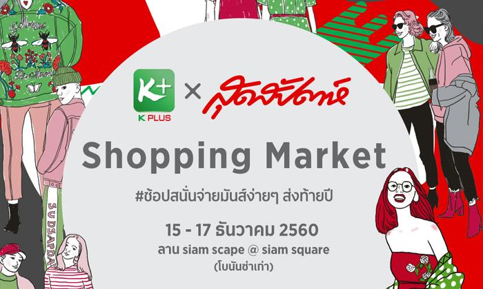 K PLUS x สุดสัปดาห์ Shopping Market