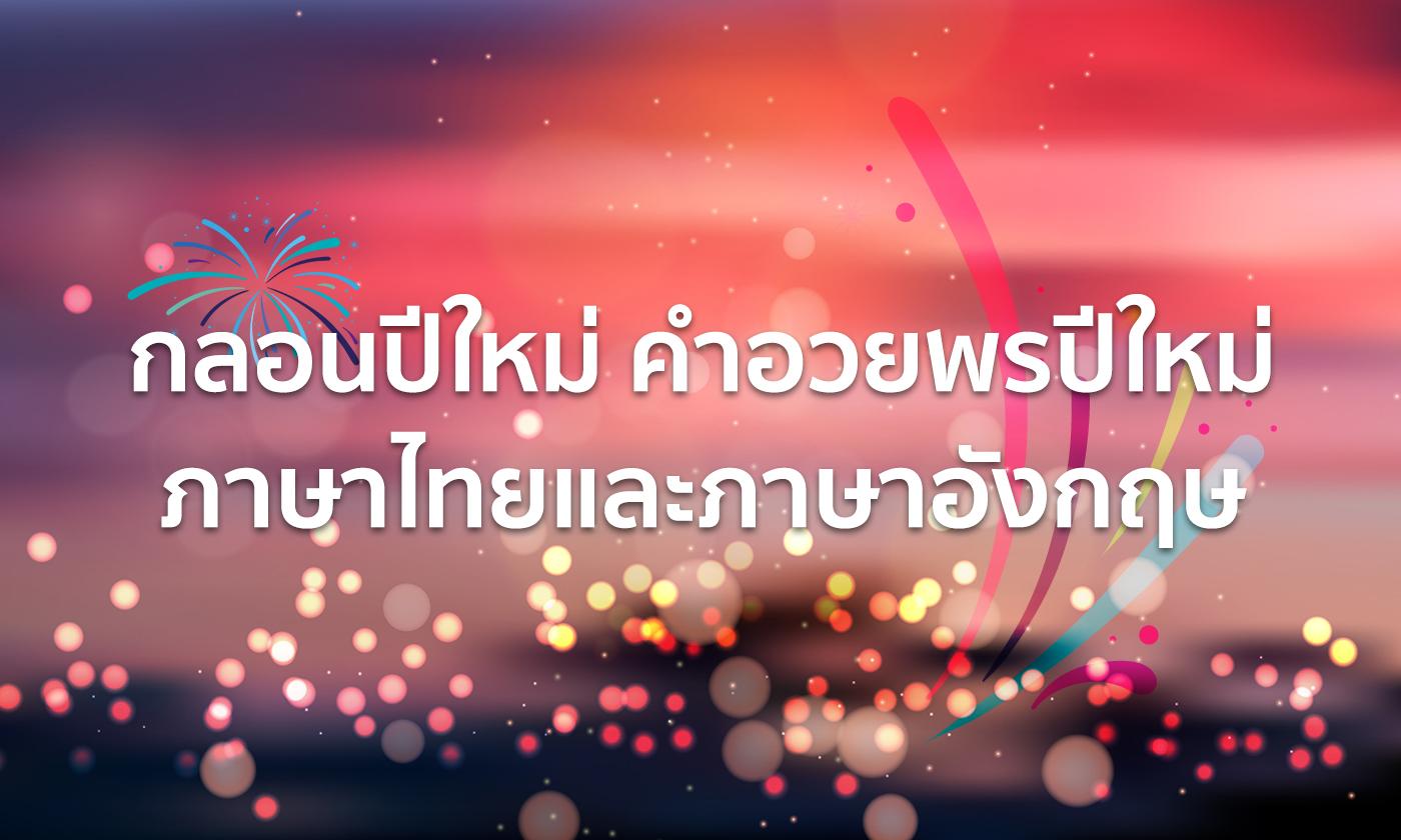 กลอนปีใหม่ คำอวยพรปีใหม่ ภาษาไทยและ ภาษาอังกฤษ
