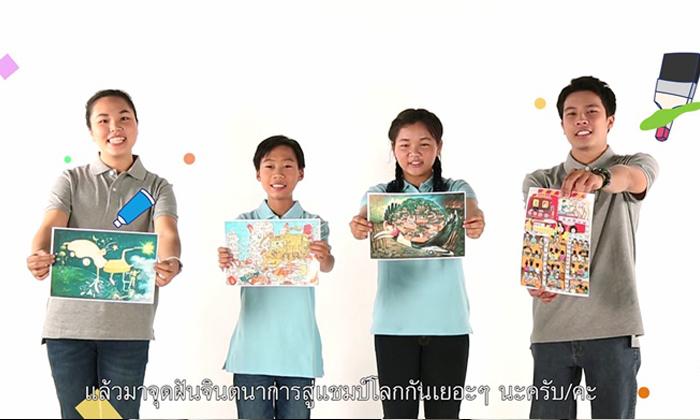 """""""โตโยต้า"""" ชวนเยาวชนไทยเข้าร่วมจุดฝันจินตนาการสู่แชมป์โลกในโครงการ""""TOYOTA DREAM CAR ART CONTEST 2018"""