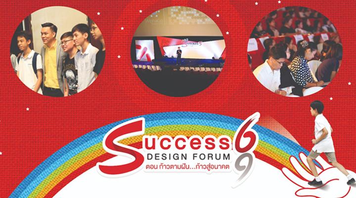"""งานแนะแนวการศึกษา ที่สุด """"Success Design Forum"""" ปี 6"""