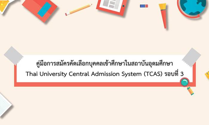 พร้อมหรือยัง! คู่มือการสมัครคัดเลือก เตรียมตัวกับ TCAS รอบ 3