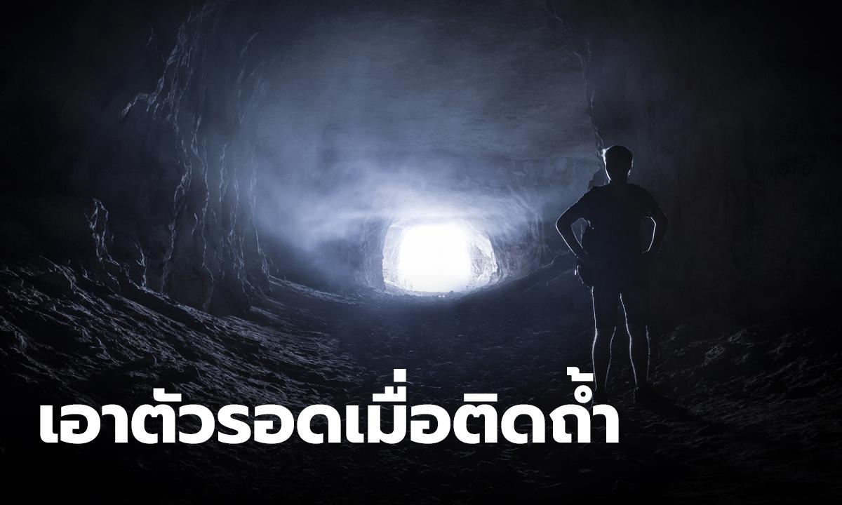 """""""วิธีเอาตัวรอดในถ้ำ"""" เมื่อต้องตกอยู่ในสถานการณ์คับขัน หาทางออกไม่เจอ หลงทางในถ้ำ"""