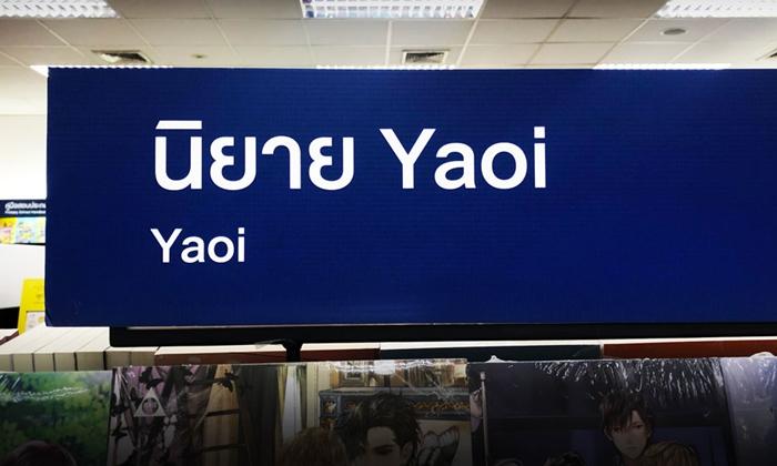 บรรยากาศที่เปลี่ยนไปของร้านหนังสือ ในวันที่นิยายวายบุกตลาด