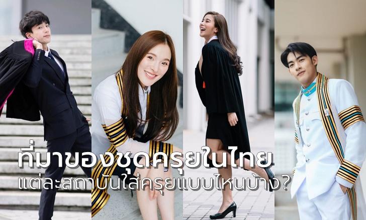 """""""ประวัติชุดครุย"""" ของไทย ชุดครุยแต่ละมหาวิทยาลัย แต่งแบบไหน ทำไมต้องใส่ครุยตอนเรียนจบ"""